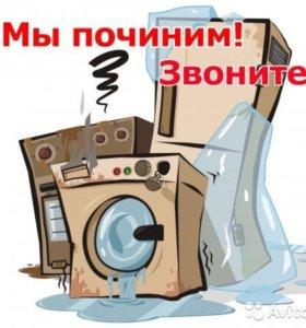 Ремонт холодильников и стиральных машин(автомат)