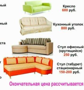 Химчистка мебели на дом