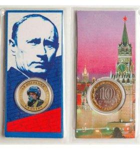 Продам монеты 10 рублей В.В. Путин