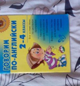 Подготовительная книжка по английскому языку