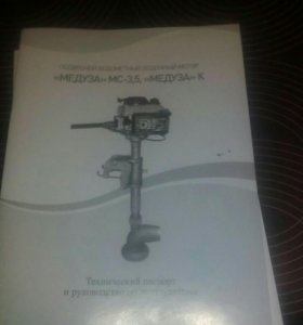 Навесной лодочный мотор-водомет