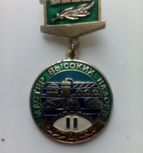 Медаль мастер высоких надоев