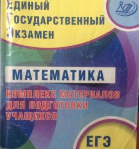 Учебник для подготовки к экзаменам