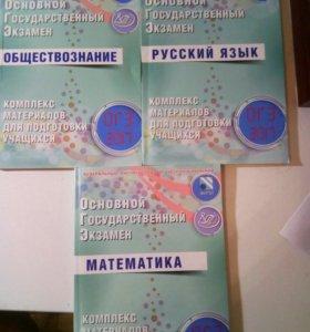 Справочники для ОГЭ и учебники