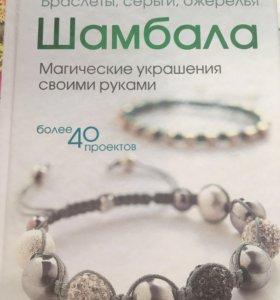 Книга изготовления браслетов, серёжек ожерелий
