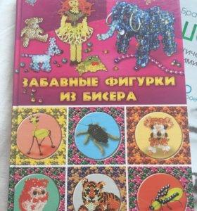 Забавные фигурки из бисера Т Шнуровозова