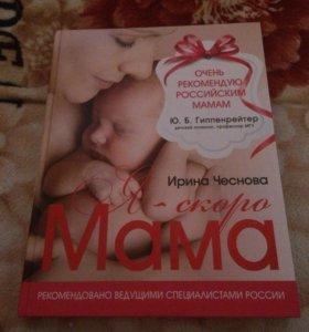 Продаю книги для мам. 4шт.