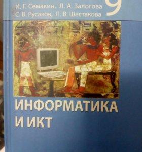 Информатика учебник