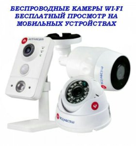 Wi-Fi видеокамеры