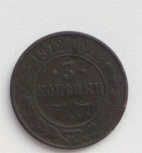 Продам монету 1912 года