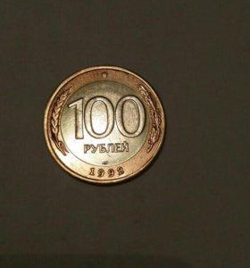 100 рублей 1992 года. Редкость!