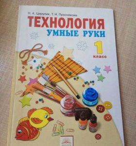 Учебник по технологии 1 класс