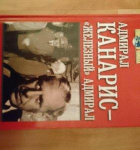"Книга ""Адмирал Канарис - "" железный "" адмирал"""