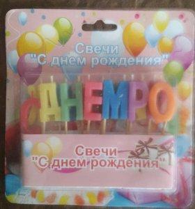 """Свечи """"С днем рожденья"""""""