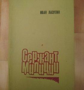 "Книга ""Сержант милиции"""