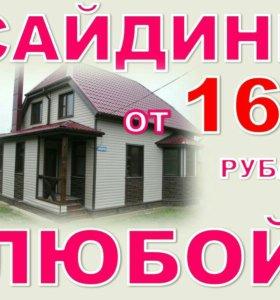 Сайдинг для Сибирских домов