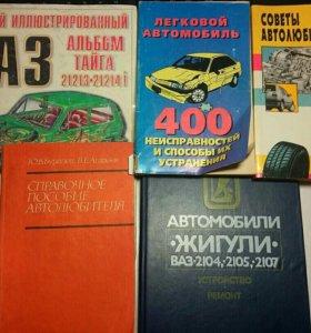 Авторемонт Книги и журналы