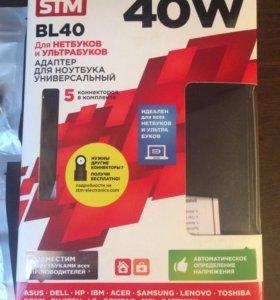 Блок питания для ноутбуков универсальный STM BL40