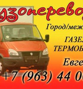 Грузоперевозки, город, межгород,регион. Г/п1,5 т