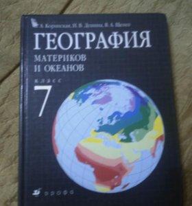 история , геометрия , физика , география 7 класс