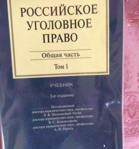Учебник по уголовному праву