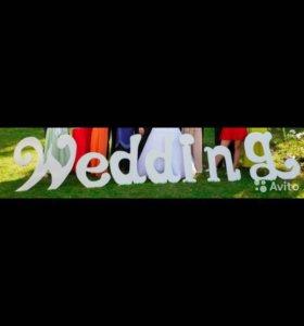 """Буквы """"Wedding""""(аренда)"""