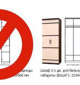 Шкаф 2-Х створчатый ЛДСП