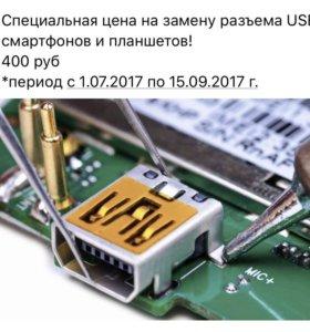 Замени разъём зарядки Android)
