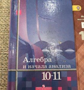 Учебники, алгебра и геометрия, 10-11 класс