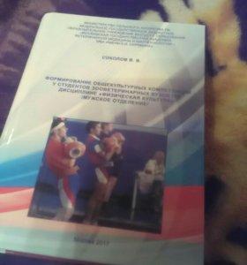 Книги по физической культуре
