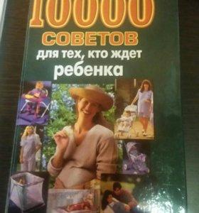 Книга 10 000 советов для тех кто ждет ребенка