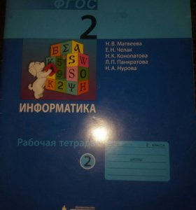 Учебники по информатики 2 класс