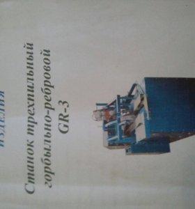 Станок трехпильный горбыльно-ребровой GR-3