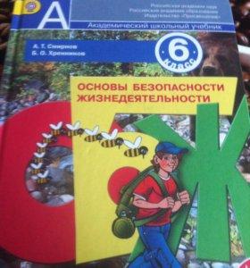 Учебник ОБЖ.