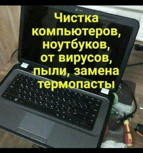 ASUS,Lenovo,DNS,HP, MacBook