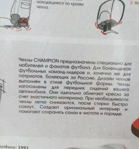 Чехлы майки чемпион