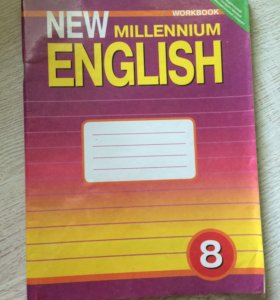 Английский язык 8 класс + тетрадь