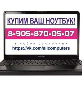 Выкупим ваш ноутбук, планшет, телефон, компьютер