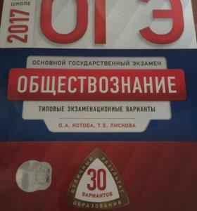 Книга для подготовки к ОГЭ