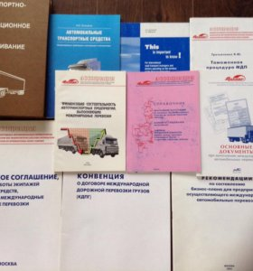 Книги и брошюры о международных перевозках