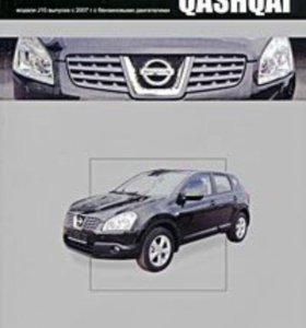 Книга по ремонту и эксплуатации Nissan Qashqai