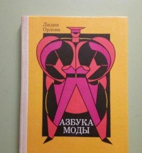 Лидия Орлова. Азбука моды(1989)