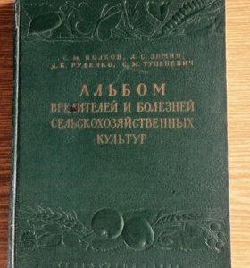 Альбом вредителей и болезней с/х культур. 1955 г.