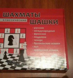 Шахматы классические шашки.