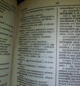 Словарь русско-итальянский и наоборот