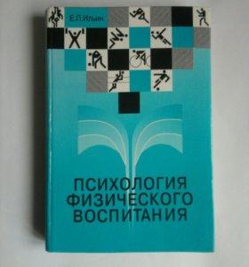 Психология физического воспитания Е.П. Ильин