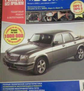 Руководство по ремонту ГАЗ-31105 Chrysler 2.4 DOHC
