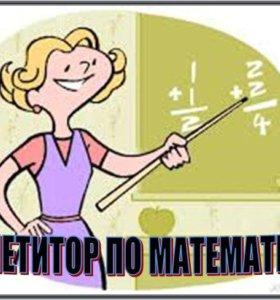 Репетитор по математике 4-9 класс