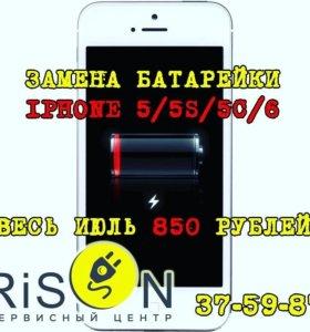 Замена батарейки на iPhone