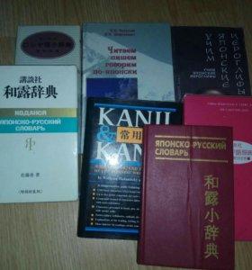 Учебники и словари по японскому языку